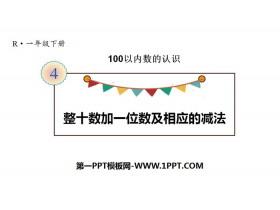 《整十数加一位数及相应的减法》100以内数的认识PPT教学课件