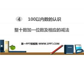 《整十数加一位数及相应的减法》100以内数的认识PPT课件下载