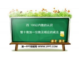 《整十数加一位数及相应的减法》100以内数的认识PPT免费课件