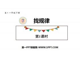 《找�律》PPT(第1�n�r)