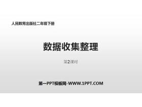 《数据收集整理》PPT(第2课时)