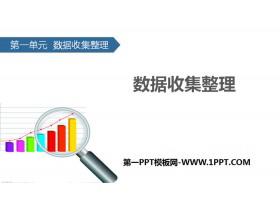 《数据收集整理》PPT课件