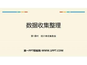 《数据收集整理》PPT下载(第1课时 统计表收集数据)