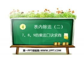 《7、8、9的乘法口诀求商》表内除法PPT