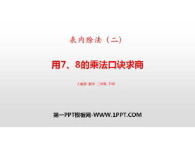 《用7、8的乘法口诀求商》表内除法PPT