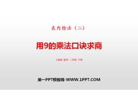 《用9的乘法口诀求商》表内除法PPT