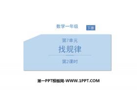 《找�律》PPT�n件(第2�n�r)