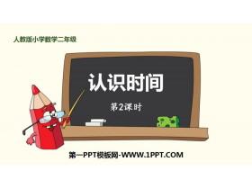 《�J�R�r�g》PPT下�d(第2�n�r)