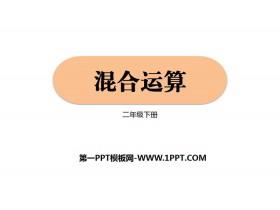 《混合运算》PPT教学课件