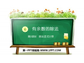《有余数的除法》PPT(第2课时除法竖式计算)