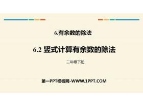 《竖式计算有余数的除法》有余数的除法PPT
