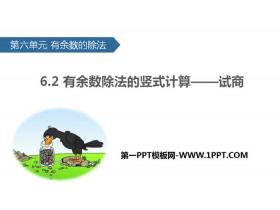 《有余数除法的竖式计算―试商》有余数的除法PPT课件
