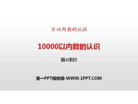 《10000以内数的认识》万以内数的认识PPT(第4课时)