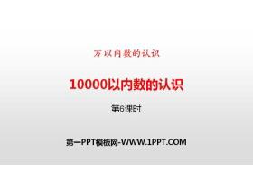 《10000以内数的认识》万以内数的认识PPT(第6课时)