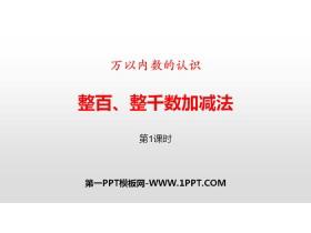 《整百、整千数加减法》万以内数的认识PPT(第1课时)