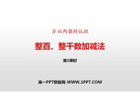 《整百、整千数加减法》万以内数的认识PPT(第2课时)