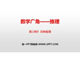 《数学广角-推理》PPT(第1课时 简单推理)