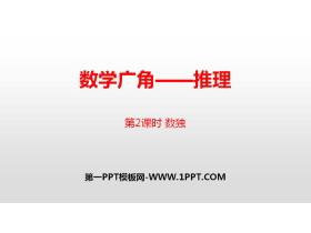 《数学广角-推理》PPT(第2课时 数独)