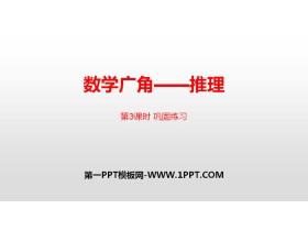 《数学广角-推理》PPT(第3课时 巩固练习)