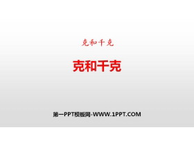 《克和千克》PPT下载