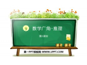 《数学广角-推理》PPT(第1课时)