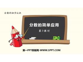 《分�档暮����用》分�档某醪秸J�RPPT(第2�n�r)