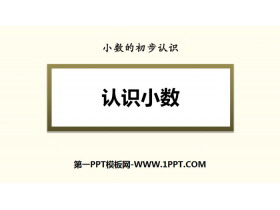《�J�R小�怠沸�档某醪秸J�RPPT下�d