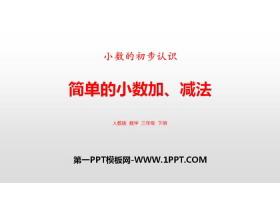 《��蔚男�导�、�p法》小�档某醪秸J�RPPT