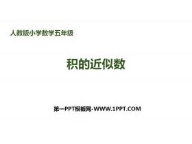 《积的近似数》小数乘法PPT课件