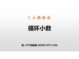 《循环小数》小数除法PPT下载