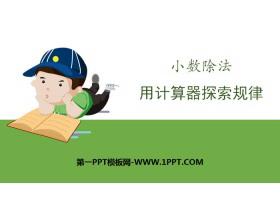 《用计算器探索规律》小数除法PPT