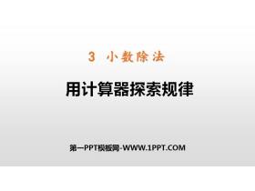 《用计算器探索规律》小数除法PPT下载