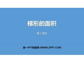 《梯形的面积》多边形的面积PPT(第2课时)