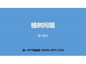 《植����}》��W�V角PPT(第1�n�r)