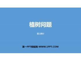 《植����}》��W�V角PPT(第2�n�r)