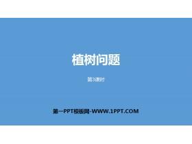 《植����}》��W�V角PPT(第3�n�r)