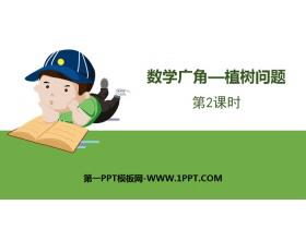 《植����}》��W�V角PPT�n件(第2�n�r)