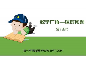 《植����}》��W�V角PPT�n件(第3�n�r)