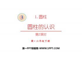 《圆柱的认识》圆柱与圆锥PPT(第2课时)