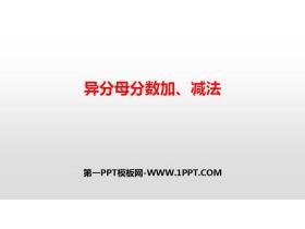 《��分母分�导印�p法》分�档募臃ê�p法PPT教�W�n件