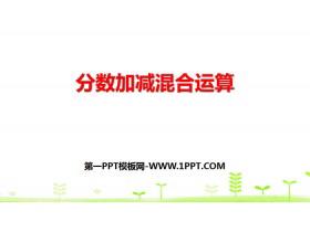 《分�导�p混合�\算》分�档募臃ê�p法PPT教�W�n件