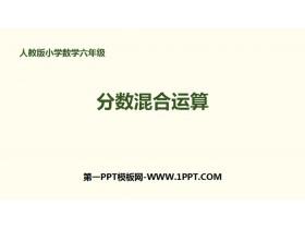 《分数混合运算》分数乘法PPT