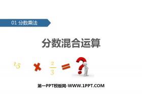 《分数混合运算》分数乘法PPT下载