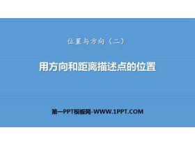《用方向和距离描述点的位置》位置与方向PPT