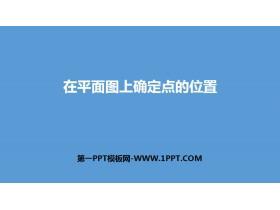 《在平面图上确定点的位置》位置与方向PPT