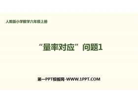 """《""""量率对应""""问题》分数除法PPT"""