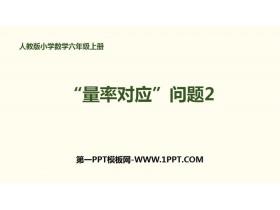 """《""""量率对应""""问题》分数除法PPT下载"""