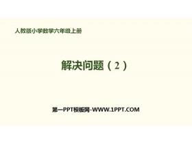 《解�Q���}(2)》百分��PPT