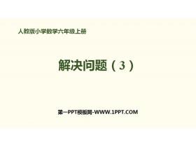 《解�Q���}(3)》百分��PPT