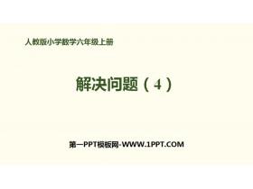 《解�Q���}(4)》百分��PPT